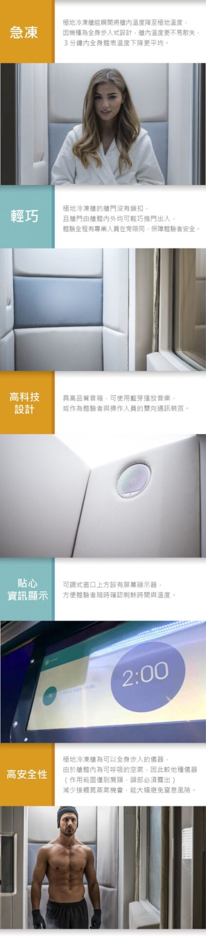極地冷凍艙由歐洲引進,該品牌擁有多年低溫應用設備研發、製造與銷售經驗。全球超過數百個零售據點,並連續兩年蟬聯美國品牌銷售前五名。 同時符合歐盟CE認證,品質安全可靠。