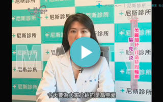 尼斯診所-上海分院-朱湘儀院長-雷射光療-全臉微整型