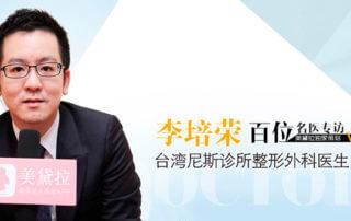 尼斯診所-北京分院-李培榮院長-雷射光療-全臉微整型