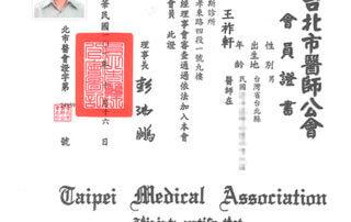 尼斯診所-王祚軒執行長-美體雕塑-全臉微整型-男性生殖器整型-Restylane玻尿酸注射認證證書-台北市醫學會會員